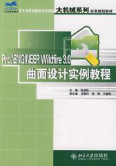 Pro ENGINEER Wildfire 3.0曲面设计实例教程(仅适用PC阅读)