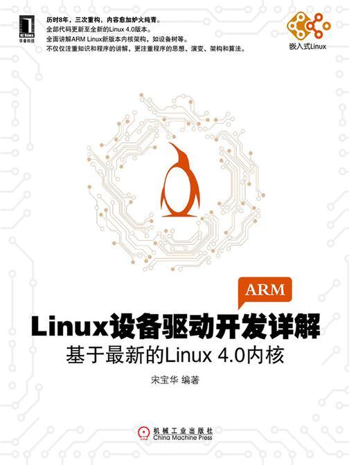 Linux设备驱动开发详解:基于最新的Linux 4.0内核