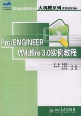 Pro ENGINEER Wildfire 3.0 实例教程(仅适用PC阅读)