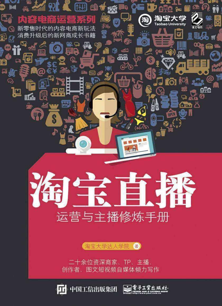 内容电商运营系列——淘宝直播运营与主播修炼手册