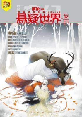 奇幻悬疑世界书系-妄言(电子杂志)