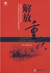 解放重庆(试读本)