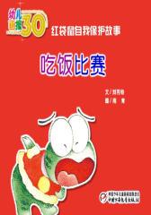 幼儿画报30年精华典藏﹒吃饭比赛(多媒体电子书)(仅适用PC阅读)