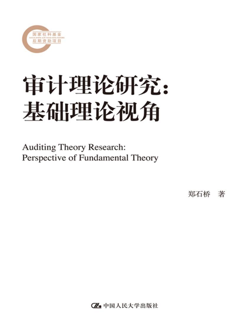 审计理论研究:基础理论视角(国家社科基金后期资助项目)