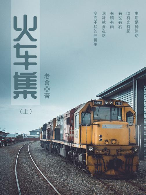火车集(上)