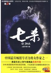 七杀(悬疑天后上官午夜挑战完美作案)(试读本)
