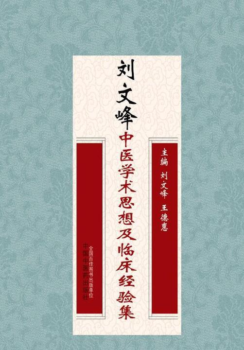 刘文峰中医学术思想及临床经验集