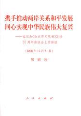 携手推动两岸关系和平发展同心实现中华民族伟大复兴—在纪念《告台湾同胞书》发表30周年座谈会上的讲话(试读本)