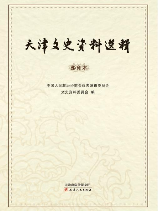 天津文史资料选辑(影印本)第92辑