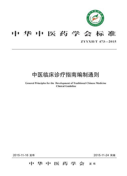 中医临床诊疗指南编制通则