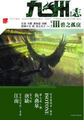 九州志3  碧之孤戾(试读本)