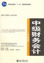 中级财务会计(中国版)(仅适用PC阅读)