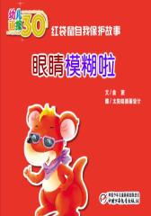 幼儿画报30年精华典藏﹒眼睛模糊啦(多媒体电子书)(仅适用PC阅读)