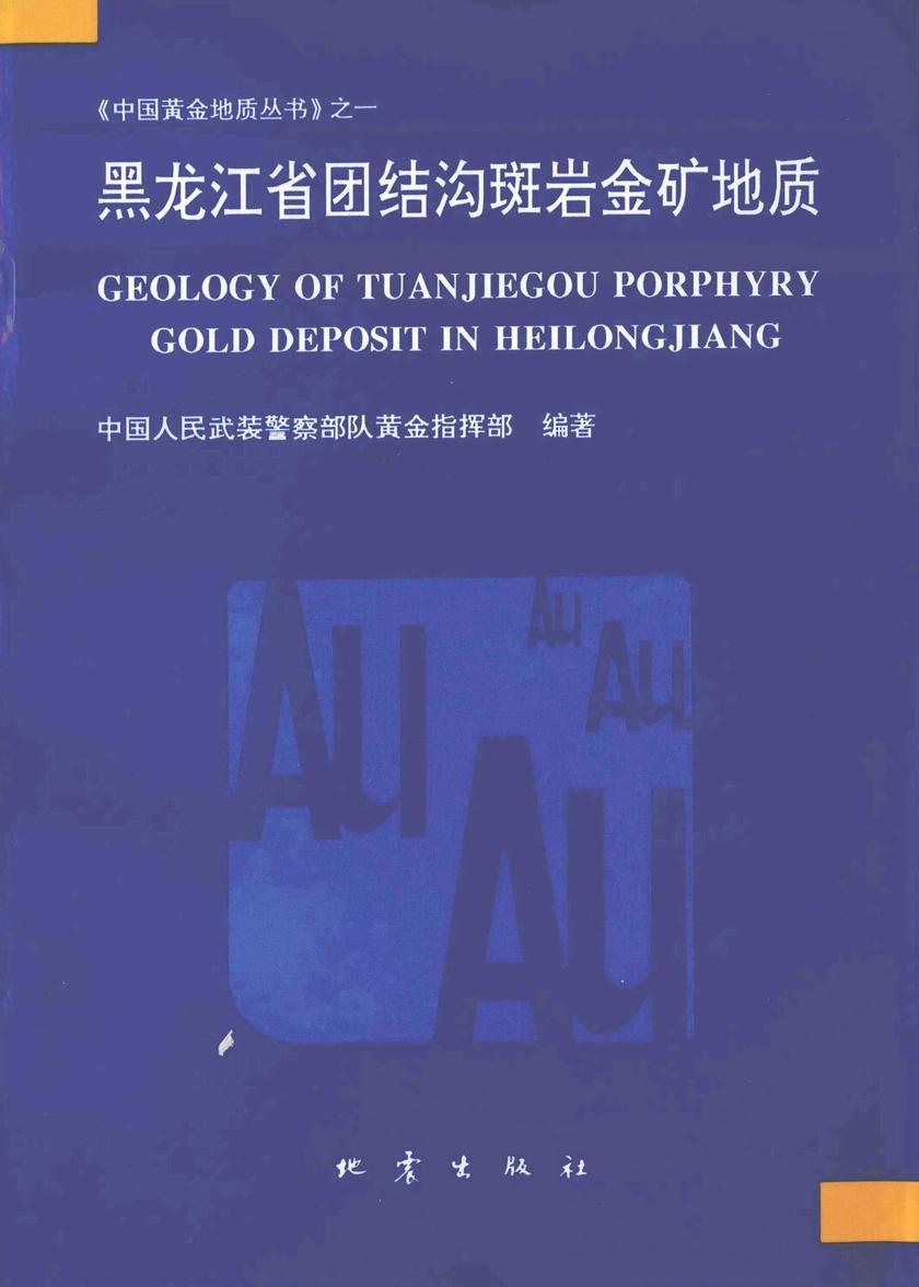 黑龙江省团结沟斑岩金矿地质(仅适用PC阅读)