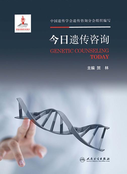 今日遗传咨询
