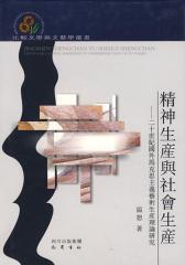 精神生產與社會生產——二十世紀國外馬克思主義藝術生產理論研究(仅适用PC阅读)