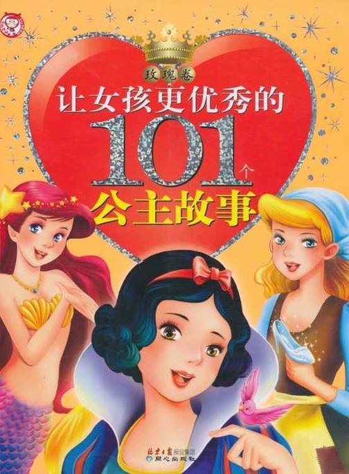 让女孩更优秀的101个公主故事:玫瑰卷