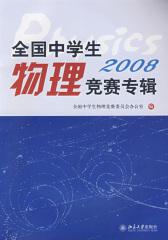 全国中学生物理竞赛专辑(仅适用PC阅读)