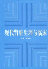 现代肾脏生理与临床(试读本)