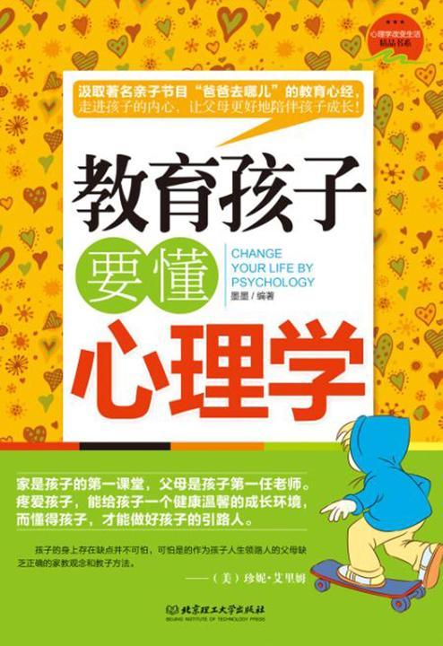 教育孩子要懂心理学(第二版)(心理学改变生活精品书系)