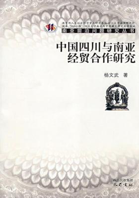 中国四川与南亚经贸合作研究(仅适用PC阅读)