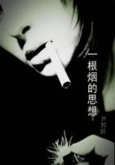 一根烟的思想