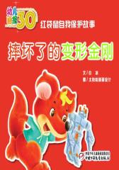 幼儿画报30年精华典藏﹒摔坏了的变形金刚(多媒体电子书)(仅适用PC阅读)