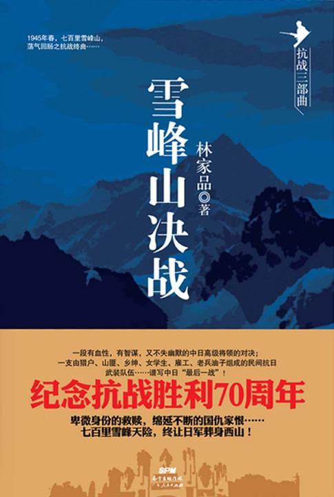 雪峰山决战