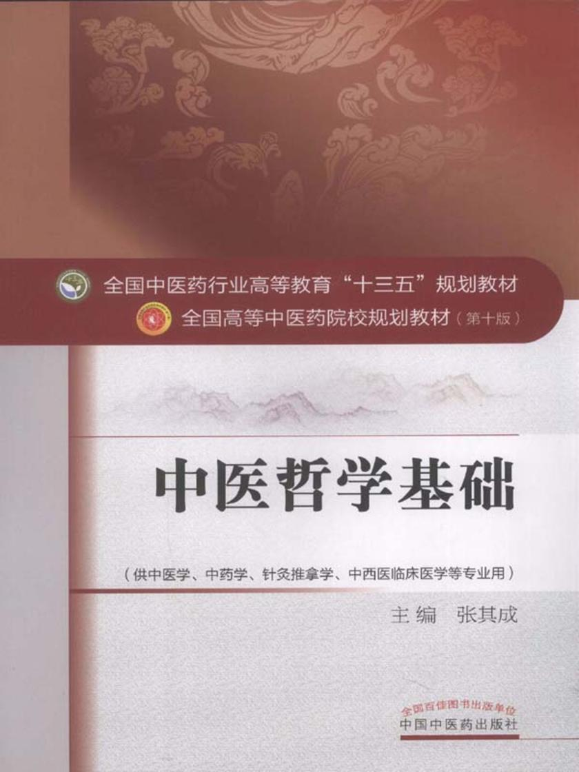 中医哲学基础(十三五)