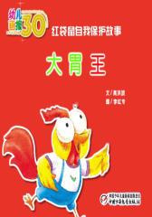 幼儿画报30年精华典藏﹒大胃王(多媒体电子书)(仅适用PC阅读)