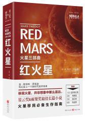 火星三部曲:红火星(试读本)