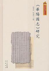 《華陽國志》研究(仅适用PC阅读)