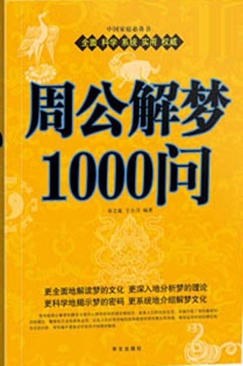 周公解梦1000问