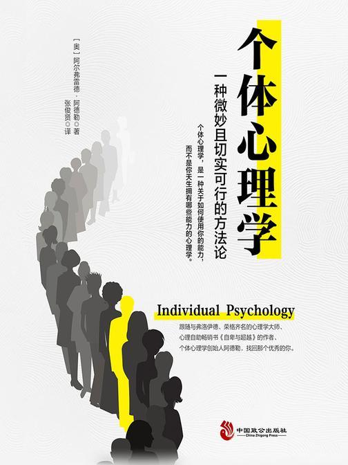 个体心理学
