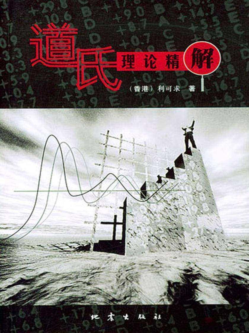 道氏理论精解(仅适用PC阅读)