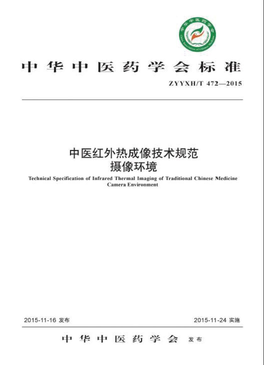 中医红外热成像技术规范·摄像环境
