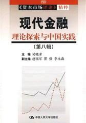 现代金融:理论探索与中国实践(第8辑)