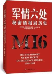 军情六处:秘密情报局历史(试读本)