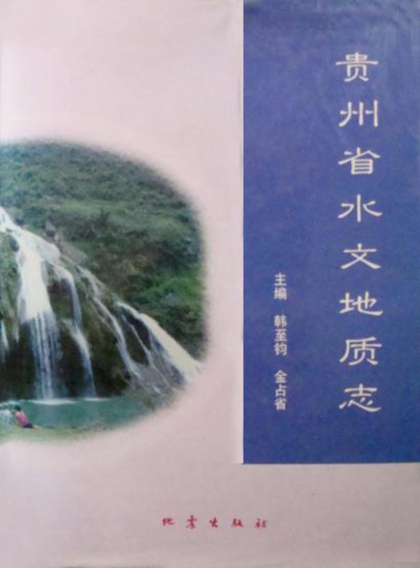 贵州省水文地质志