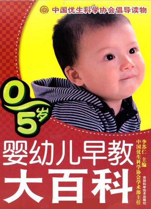 0-5岁婴幼儿早教大百科