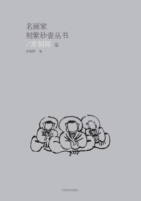 名画家刻紫砂壶丛书:常朝晖卷(仅适用PC阅读)