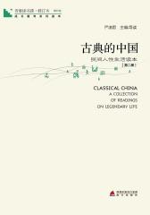 青春读书课:古典的中国(第二册)(仅适用PC阅读)