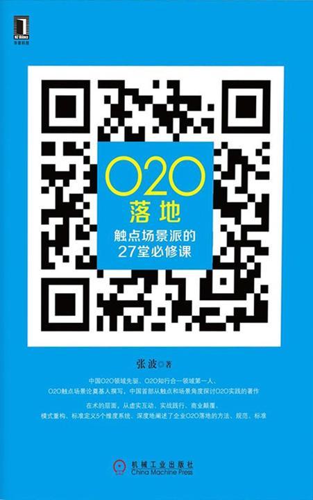 O2O落地:触点场景派的27堂必修课