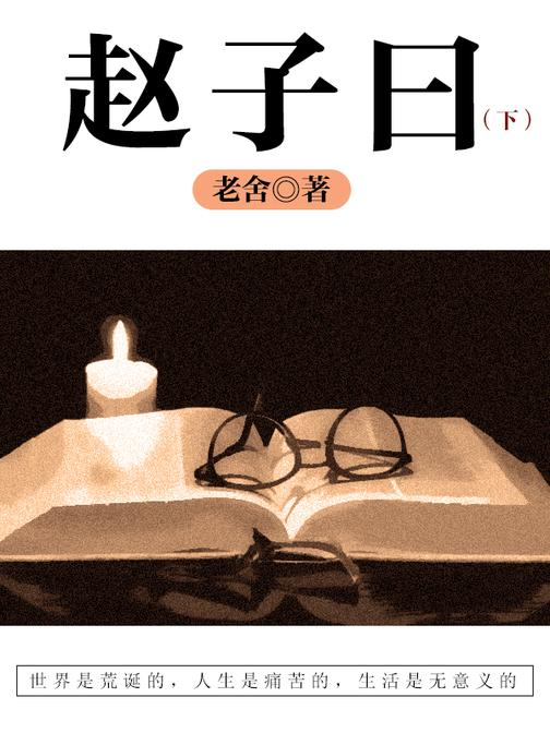 老舍经典:赵子曰(下)