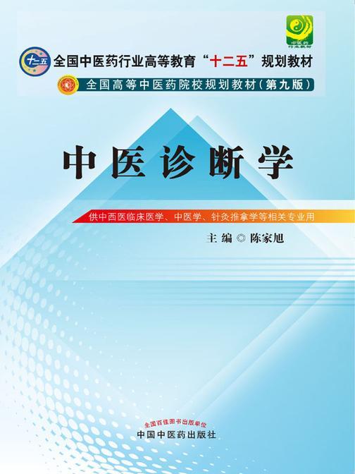 中医诊断学(十二五)