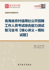 2017年青海省农村信用社公开招聘工作人员考试综合能力测试复习全书【核心讲义+模拟试题】