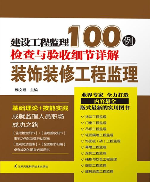 装饰装修工程监理(建设工程监理检查与验收细节详解100例)