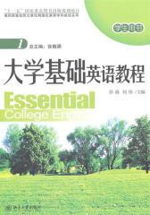 大学基础英语教程(1)学生用书(仅适用PC阅读)