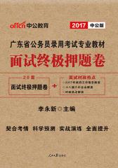 中公2017广东省公务员录用考试专业教材面试终极押题卷