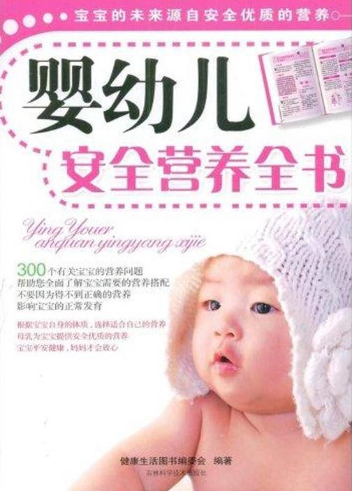 婴幼儿安全营养全书